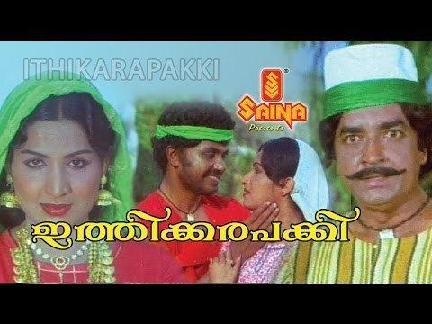 Ithikkara Pakki Ithikkara Pakki Full Malayalam Movie Prem Nazir Jayan HD