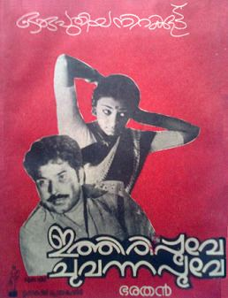 Ithiri Poove Chuvannapoove movie poster
