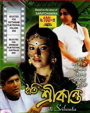 Iti Srikanta Buy ITI SRIKANTA DVD online