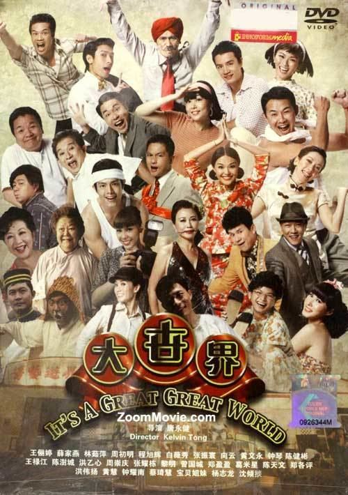 It's a Great, Great World Its a Great Great World DVD Singapore Movie 2011 Cast by Gurmit