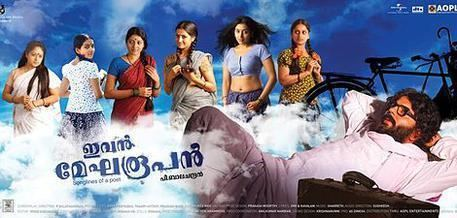 Ivan Megharoopan movie poster