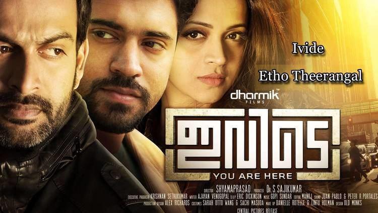 Ivide Ivide Malayalam Moviepart 1 Starring Prithviraj