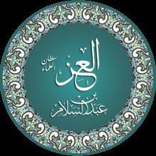 Izz al-Din ibn 'Abd al-Salam httpsuploadwikimediaorgwikipediacommonsthu