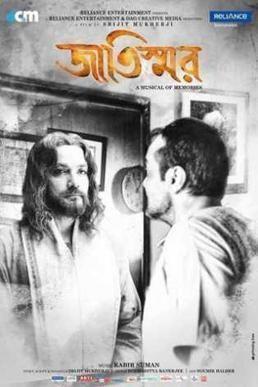 Jaatishwar movie poster