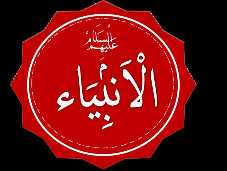 Jacob in Islam