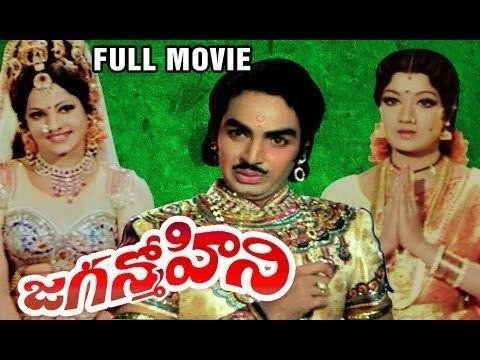 Jaganmohini (1978 film) Jaganmohini Full Length Telugu Moive DVD Rip YouTube