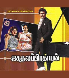 Jagathalaprathapan (1990 film) movie poster