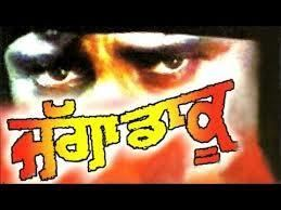 Jagga Daku (1991 film) Jagga Daku 1991 Dvdrip full movie download OkPunjabCom