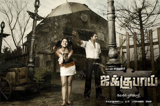 Jaggubhai Jaggubhai 2010 Ayngaran DVDRip Tamil Movie Watch Online www