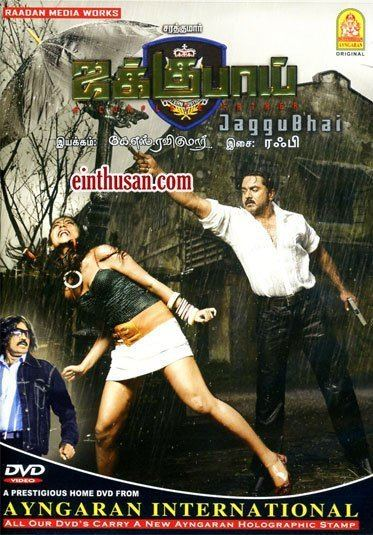 Jaggubhai Jaggubhai Tamil Movie Online Sarath Kumar and Shriya Directed by