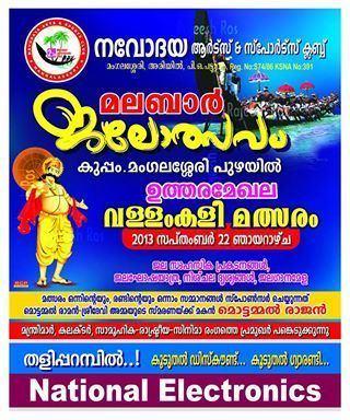 Jalolsavam Navodaya Navodayaclub