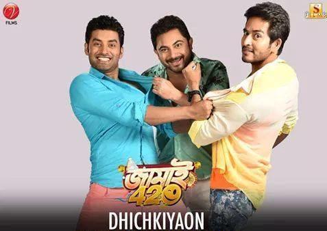 Jamai 420 Jamai 420 2015 Bengali Movie Mp3 Song Free Download