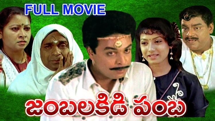 Jamba Lakidi Pamba Jambalakidi Pamba Full Length Telugu Movie DVD Rip YouTube