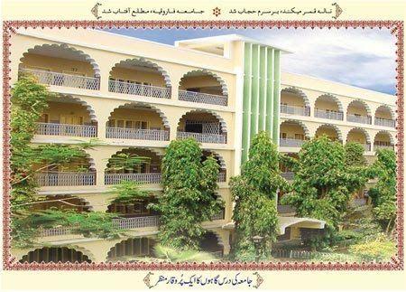 Jamiah Farooqia, Karachi Panoramio Photo of Jamia Farooqia Karachi by iFFi mughal