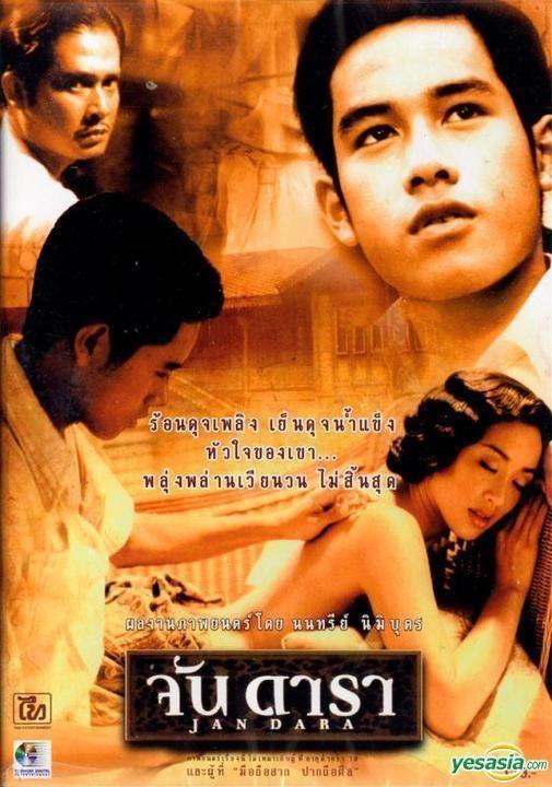 Jan Dara (2001 film) YESASIA Jan Dara 2001 DVD Thailand Version DVD Christy