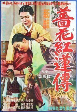 Janghwa Hongryeon jeon (1956 film) Janghwa Hongryeon jeon 1956 film Wikipedia