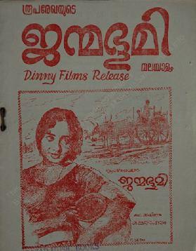 Janmabhoomi (1969 film) movie poster
