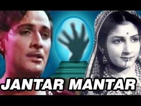 Jantar Mantar Old Hindi Movie Mahipal Vijaya Choudhury Ulhas