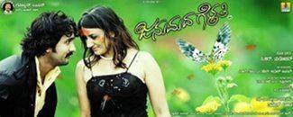 Janumada Gelathi movie poster