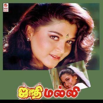 Jaathi Malli Jathi Malli 1993 Maragadamani Listen to Jathi Malli songs