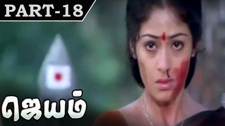 Jayam (2003 film) Full Tamil Movie Jayam 2003 Movie In Part 1818 Jayam Ravi