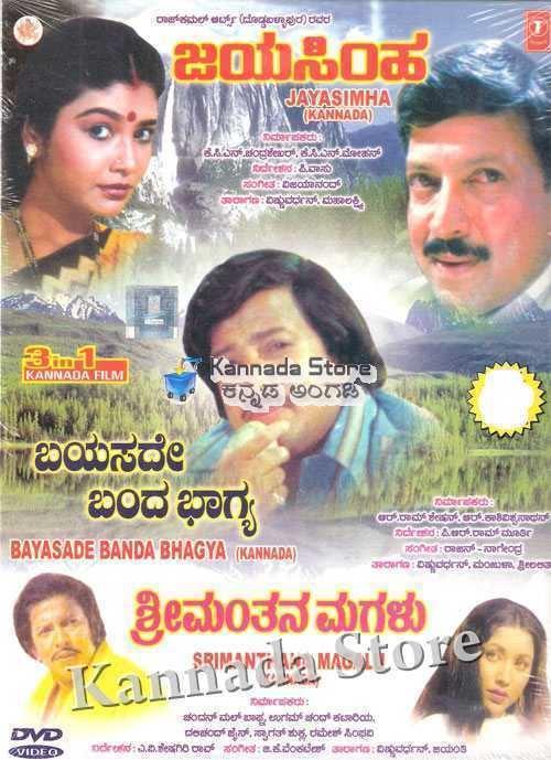 Jayasimha (1987 film) JayasimhaShrimanthana MagaluBayasade Banda Bhagya Combo DVD