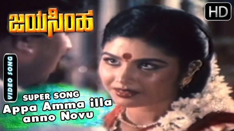 Jayasimha (1987 film) DrVishnuvardhan Songs Appa Amma illa anno Novu Bedamma Song