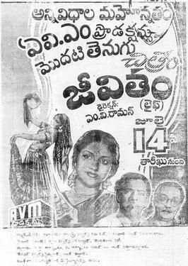 Jeevitham (1950 film) movie poster