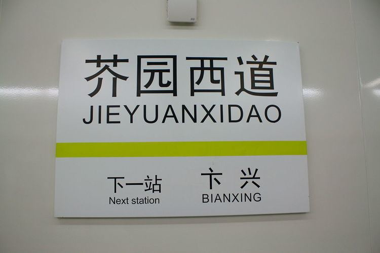 Jieyuanxidao Station