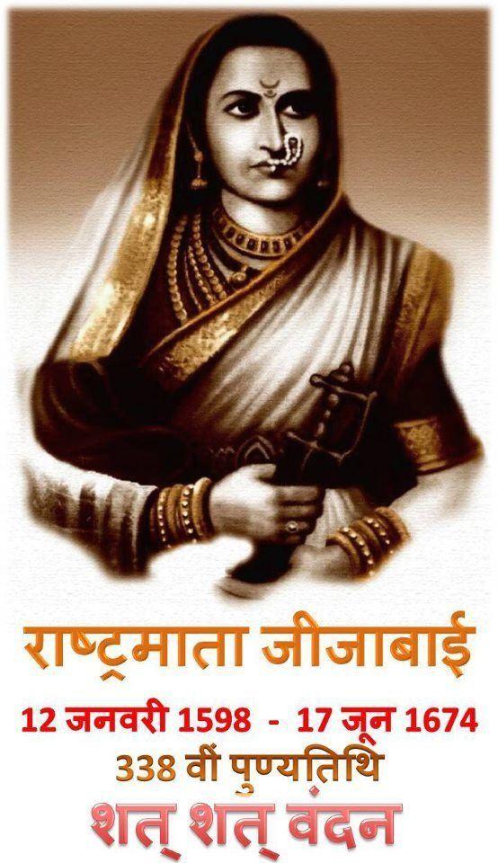 Jijabai Jijabai mother of Shivaji and eternal symbol of faith