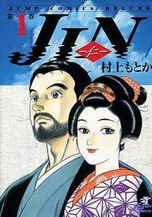 Jin (manga) httpsuploadwikimediaorgwikipediaenthumb7