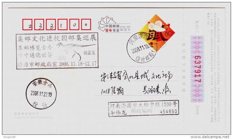 Jiyuan Culture of Jiyuan