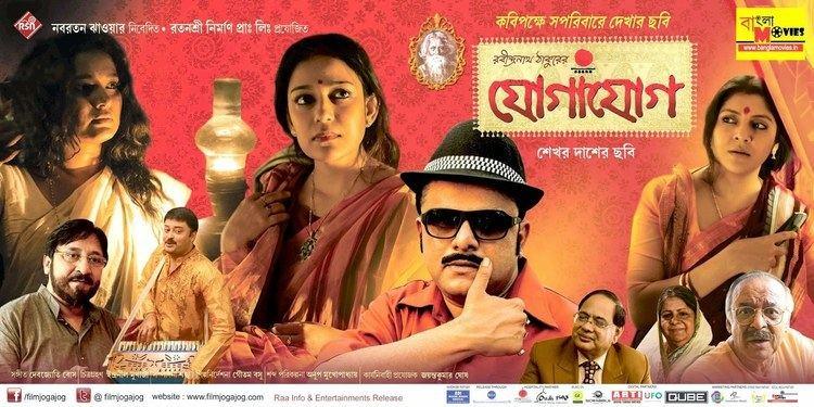 Jogajog (film) Jogajog 2015 Bengali Movie Online by Shuvolagna Mukherjee Bratya
