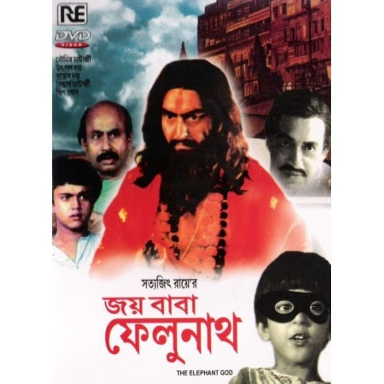 Joi Baba Felunath (film) JOY BABA FELUNATH DVD with English subtitles Dir Satyajit Ray