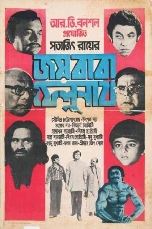 Joi Baba Felunath (film) Review JOI BABA FELUNATH CTEK FRI FEB 28 7PM Madison Film Forum