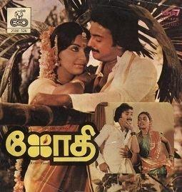 Jothi (1983 film) movie poster