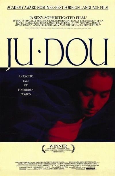 Ju Dou Ju Dou Movie Review Film Summary 1991 Roger Ebert