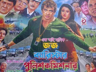 Judge Barrister Police Commissioner movie poster