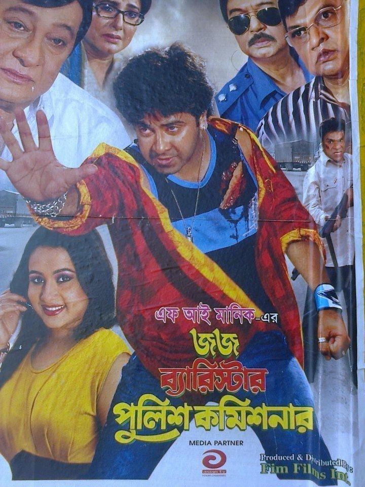 Bangla Album Cover: Judge Barrister Police Commissioner (2013) Bangla Movie  Cover