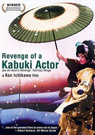 Jun Hamamura Amazoncom Revenge of a Kabuki Actor Eiji Funakoshi Jun Hamamura