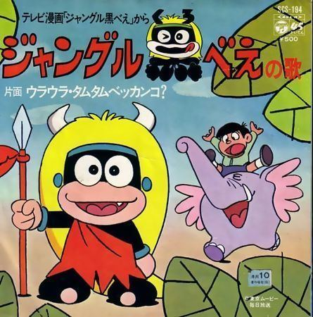 Jungle Kurobe Jungle Kurobe 1973 Cartoon Research