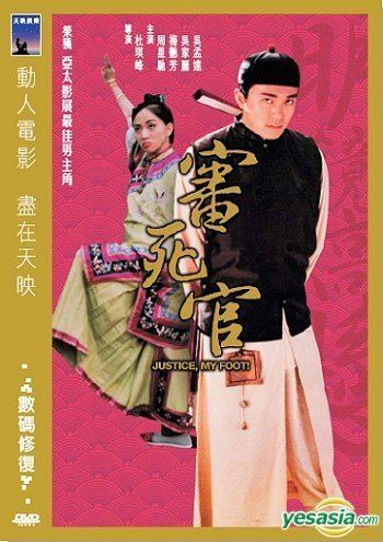 Justice, My Foot! YESASIA Justice My Foot 1992 DVD Digitally Remastered Hong