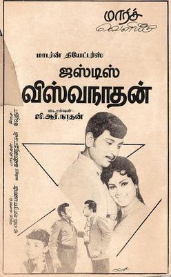 Justice Viswanathan movie poster