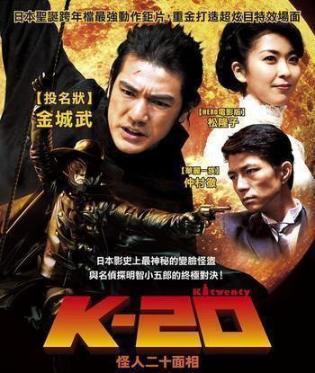 K-20: Legend of the Mask K20 Legend of the Mask Film TV Tropes