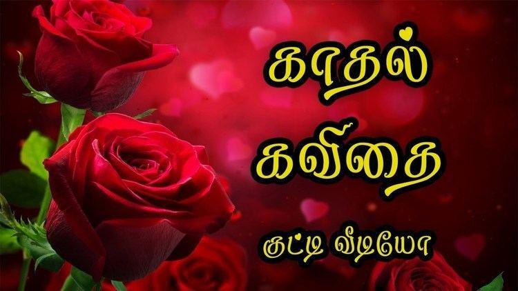 Tamil On Twitter Kadhal Mannan Gemini: Kaadhal Kavithai (Tamil)