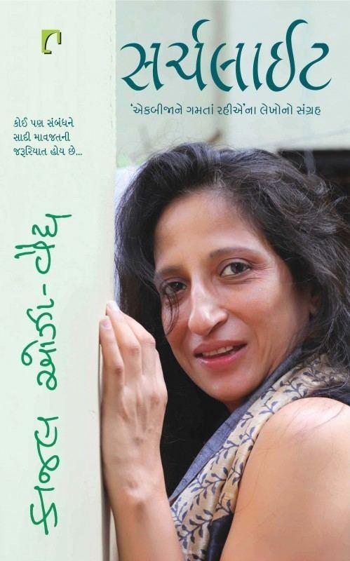 A poster of Kaajal Oza Vaidya.