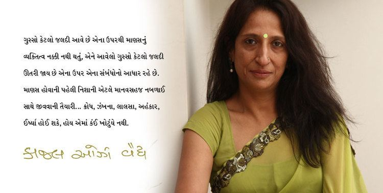 A picture of Kaajal Oza Vaidya with a quote, wearing earrings and a green dress.