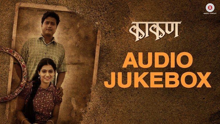 Kaakan Kaakan Audio Jukebox Jitendra Joshi Urmila Kothare Ashitosh