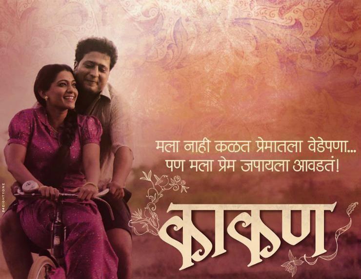 Kaakan Kaakan Movie Review Zee Talkies latest Movie Reviews online at