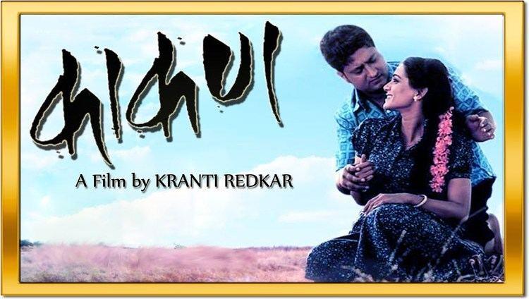 Kaakan Kaakan Marathi Film by Kranti Redkar Ek NAJAR YouTube